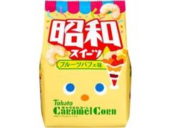 東ハト キャラメルコーン 昭和スイーツ フルーツパフェ味 袋77g