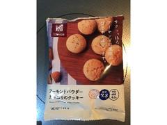ローソン アーモンドパウダーたっぷりクッキー 袋30g