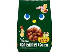 東ハト キャラメルコーン 香る3種の焙煎深みコーヒー味 袋77g
