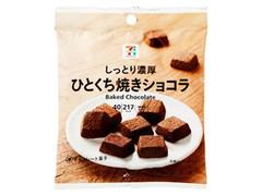 セブンプレミアム ひとくち焼きショコラ