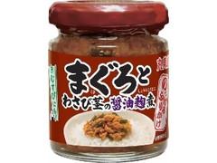 丸美屋 のっけるふりかけ まぐろとわさび茎の醤油麹煮 瓶100g