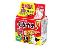 丸美屋 すきやき&肉バラエティー 袋44g