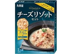 丸美屋 おうちdeアルデンテ チーズリゾットセット 箱87.6g
