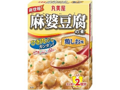 丸美屋 麻婆豆腐の素 鶏しお味 箱162g