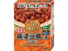 丸美屋 贅を味わう 麻婆豆腐の素 コク深い甘口 箱180g