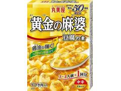 丸美屋 黄金の麻婆豆腐の素