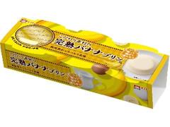 メイトー こだわり素材の完熟バナナプリン カップ68g×3
