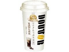 メイトー DOUTOR ミルクたっぷりラテ カップ200g