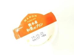 メイトー 熊本産和栗のプリン