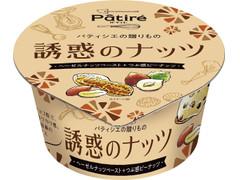 メイトー Patire 誘惑のナッツ