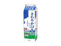 メイトー さわやか3.6牛乳 パック1L
