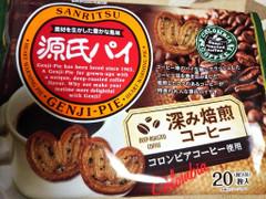 SANRITSU 源氏パイ 深み焙煎コーヒー