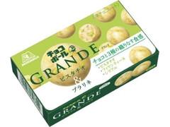 森永製菓 チョコボールグランデ ピスタチオ&プラリネ 箱44g