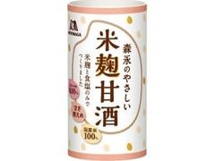 森永製菓 森永のやさしい米麹甘酒 125ml