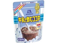 森永製菓 牛乳で飲むココア 袋200g