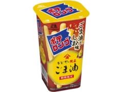 森永製菓 ポテロング ごま油としお カップ43g