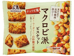 ファミリーマート 森永製菓 マクロビ派ビスケット ナッツと塩