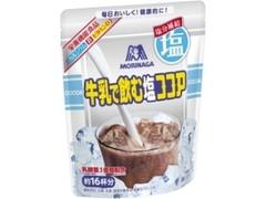 森永製菓 牛乳で飲む塩ココア 袋200g