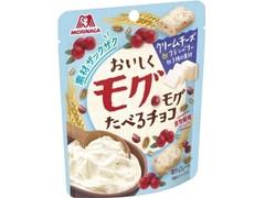 森永製菓 おいしくモグモグたべるチョコ クリームチーズ&クランベリー&3種の素材