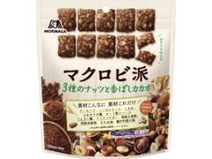 森永製菓 マクロビ派 3種のナッツと香ばしカカオ スタンドパウチ 袋100g