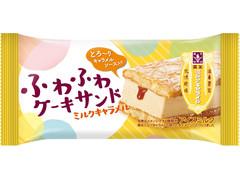 森永製菓 森永製菓 ふわふわケーキサンド ミルクキャラメル