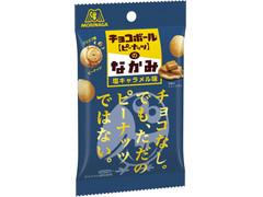 森永製菓 チョコボールのなかみ 塩キャラメル味