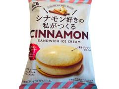 森永製菓 シナモン好きの私がつくる シナモンサンドイッチアイスクリーム