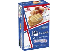森永製菓 塩キャラメルクリームサンドクッキー