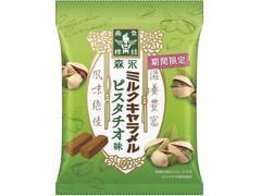 森永製菓 ミルクキャラメル ピスタチオ味