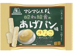 森永製菓 マシマシ小枝 昭和給食のあげパン味