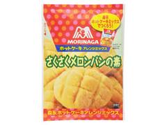 森永 ホットケーキアレンジミックス さくさくメロンパンの素 袋15g