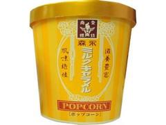森永製菓 ミルクキャラメルポップコーン カップ230g
