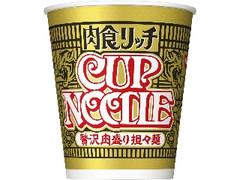 日清食品 カップヌードル 肉食リッチ 贅沢肉盛り担々麺 カップ78g
