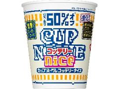 日清食品 カップヌードル コッテリーナイス 濃厚!クリーミーシーフード カップ56g