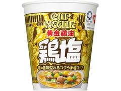 日清食品 カップヌードル黄金鶏油 鶏塩