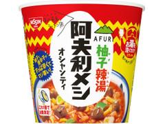 日清食品 AFURI 柚子辣湯阿夫利メシ オシャンティ