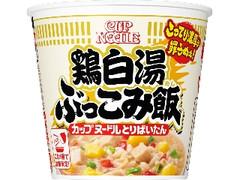 日清食品 カップヌードル 鶏白湯 ぶっこみ飯