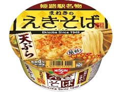 日清食品 まねきのえきそば 天ぷら