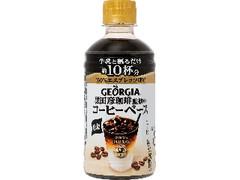 ジョージア ヨーロピアン 猿田彦珈琲監修のコーヒーベース 無糖 ペット340ml