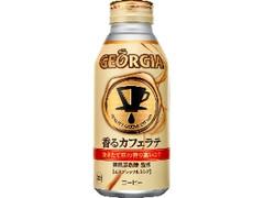 ジョージア 香るカフェラテ 缶370ml