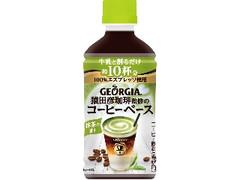 ジョージア 猿田彦珈琲監修のコーヒーベース 抹茶の香り ペット340ml