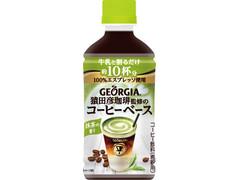 ジョージア 猿田彦珈琲監修のコーヒーベース 抹茶の香り