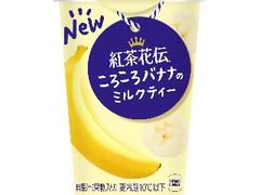コカ・コーラ 紅茶花伝 クラフティー ころころバナナのミルクティー