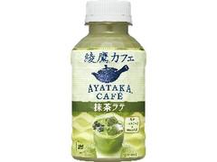 コカ・コーラ 綾鷹カフェ 抹茶ラテ