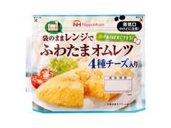 日本ハム 袋のままレンジで ふわたまオムレツ 4種チーズ入り 袋115g