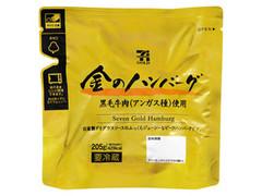 セブンゴールド 金のハンバーグ 袋205g