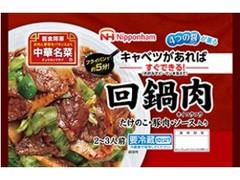 ニッポンハム 中華名菜 回鍋肉 袋240g