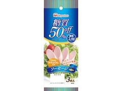 ニッポンハム 糖質50%off フィッシュソーセージ 袋50g×3