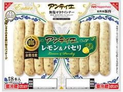 ニッポンハム アンティエ レモン&パセリ パック8本
