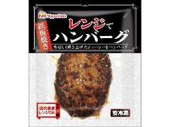ニッポンハム レンジで鉄板焼きハンバーグ 115g